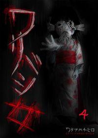 ワリバシ女【フルカラー】4