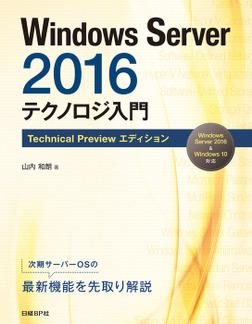 Windows Server 2016 テクノロジ入門 Technical Preview エディション-電子書籍