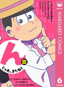 TVアニメおそ松さんアニメコミックス 6 んじゃあ、またね!篇-電子書籍