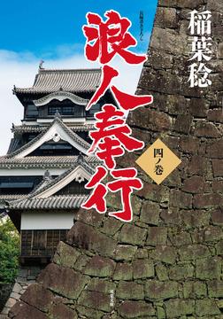 浪人奉行 四ノ巻-電子書籍