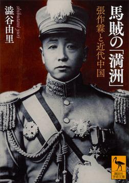 馬賊の「満洲」 張作霖と近代中国-電子書籍