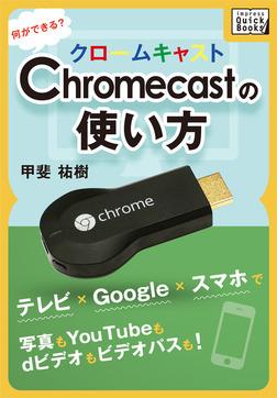 Chromecastの使い方 何ができる? テレビ×Google×スマホで写真もYouTubeもdビデオもビデオパスも!-電子書籍
