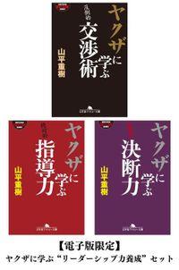 """【電子版限定】ヤクザに学ぶ""""リーダーシップ力養成""""セット"""