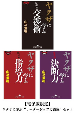 """【電子版限定】ヤクザに学ぶ""""リーダーシップ力養成""""セット-電子書籍"""