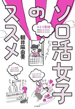ソロ活女子のススメ-電子書籍