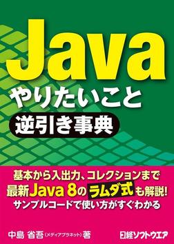 Java やりたいこと逆引き事典(日経BP Next ICT選書)-電子書籍