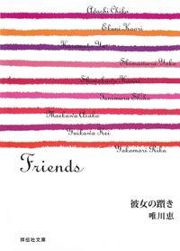 彼女の躓き/Friends