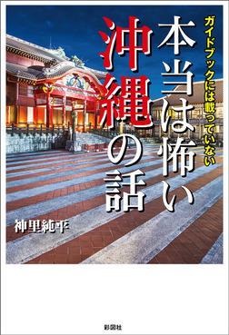 ガイドブックには載っていない 本当は怖い沖縄の話-電子書籍