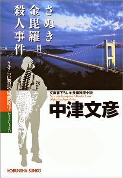 さぬき金毘羅殺人事件~さすらい署長・風間昭平~-電子書籍