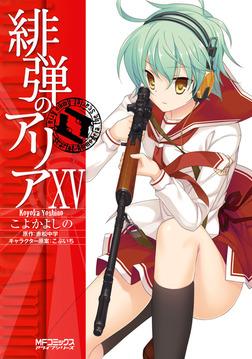 緋弾のアリア XV-電子書籍