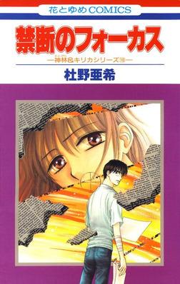 禁断のフォーカス -神林&キリカシリーズ(16)--電子書籍