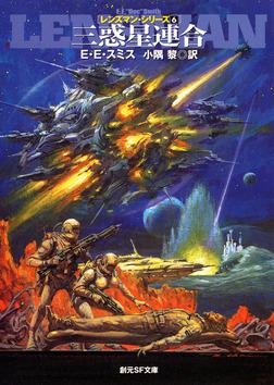 三惑星連合 レンズマン・シリーズ6-電子書籍