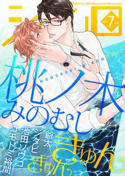 シガリロ2018年7月号 きゅんきゅん-電子書籍