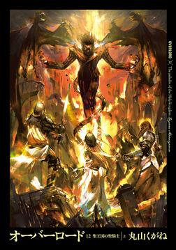 オーバーロード12 聖王国の聖騎士 [上]-電子書籍