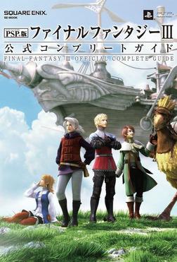 PSP(R)版ファイナルファンタジーIII 公式コンプリートガイド-電子書籍