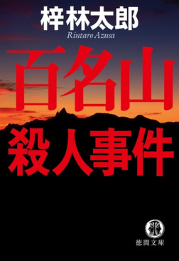 百名山殺人事件-電子書籍