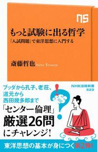もっと試験に出る哲学 「入試問題」で東洋思想に入門する