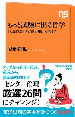 もっと試験に出る哲学 「入試問題」で東洋思想に入門する-電子書籍