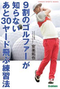 9割のゴルファーが知らないあと30ヤード飛ぶ練習法