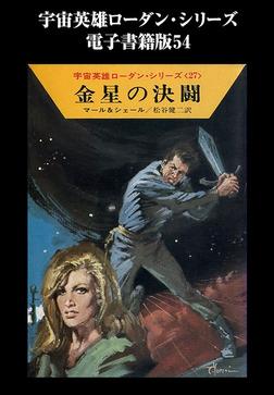 宇宙英雄ローダン・シリーズ 電子書籍版54 金星の決闘-電子書籍