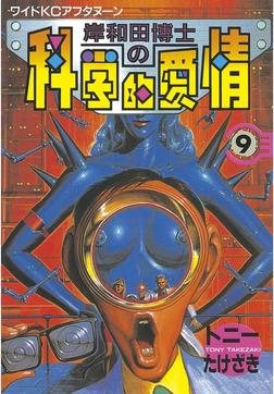 岸和田博士の科学的愛情(9)-電子書籍