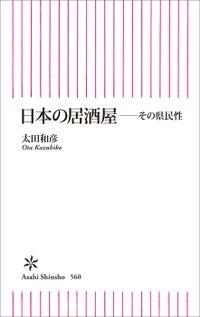 日本の居酒屋 ――その県民性(朝日新書)