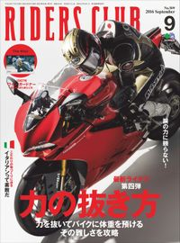 RIDERS CLUB No.509 2016年9月号
