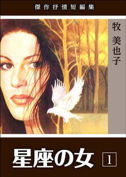 星座の女 1巻-電子書籍