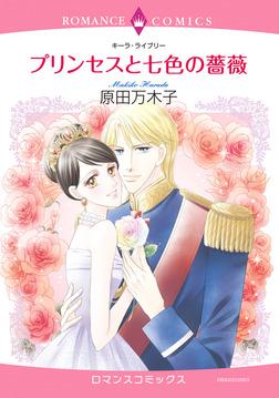 プリンセスと七色の薔薇-電子書籍