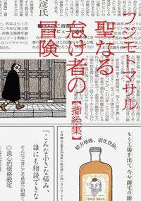 聖なる怠け者の冒険【挿絵集】