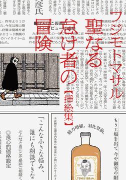 聖なる怠け者の冒険【挿絵集】-電子書籍