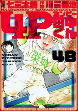 4P田中くん 48巻-電子書籍