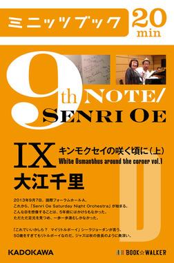 9th Note/Senri Oe IX キンモクセイの咲く頃に(上)-電子書籍