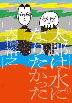 太郎は水になりたかった-電子書籍