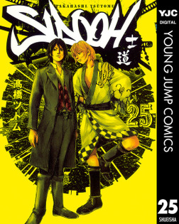 SIDOOH―士道― 25-電子書籍