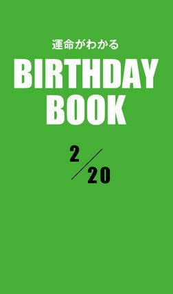 運命がわかるBIRTHDAY BOOK  2月20日-電子書籍