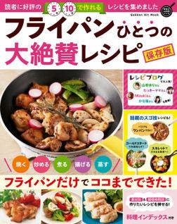 フライパンひとつの大絶賛レシピ 保存版-電子書籍
