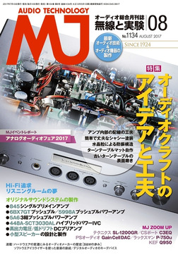 MJ無線と実験2017年8月号-電子書籍