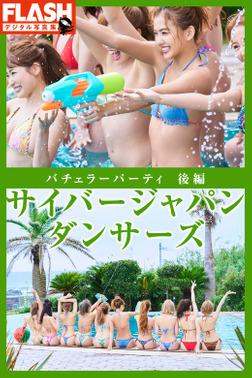 FLASHデジタル写真集 サイバージャパン ダンサーズ バチェラーパーティ 後編-電子書籍