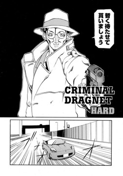 CRIMINAL DRAGNET HARD-電子書籍