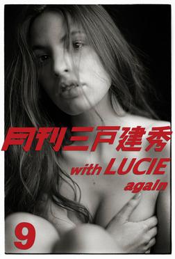 月刊三戸建秀 vol.9 with LUCIE again-電子書籍