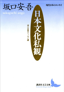 日本文化私観-電子書籍