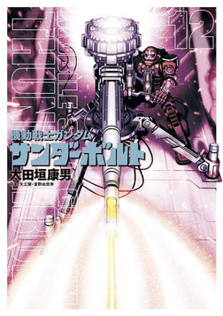機動戦士ガンダム サンダーボルト(12)-電子書籍