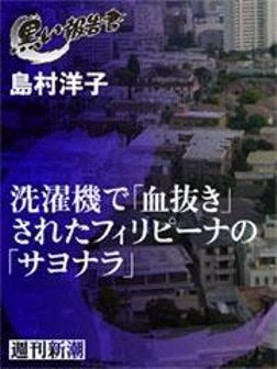 洗濯機で「血抜き」されたフィリピーナの「サヨナラ」-電子書籍