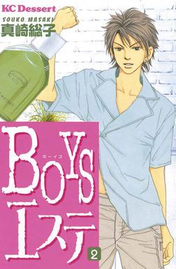 BOYSエステ(2)-電子書籍