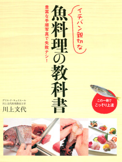 イチバン親切な 魚料理の教科書-電子書籍