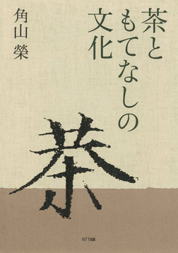 茶ともてなしの文化-電子書籍