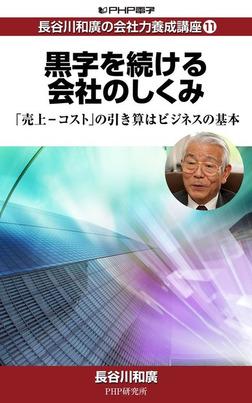 長谷川和廣の会社力養成講座11 黒字を続ける会社のしくみ-電子書籍