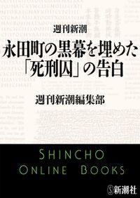 永田町の黒幕を埋めた「死刑囚」の告白
