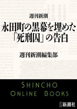 永田町の黒幕を埋めた「死刑囚」の告白-電子書籍